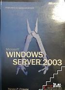 Microsoft Windows Server 2003