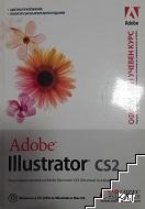 Adobe Illustrator CS2. Официален учебен курс + CD
