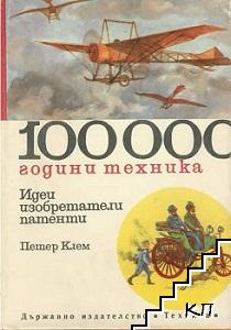 100 000 години техника. Том 1-2