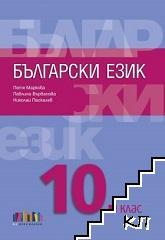 Български език за 10. клас + приложение с тестове (по новата програма)