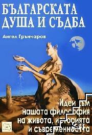 Българската душа и съдба