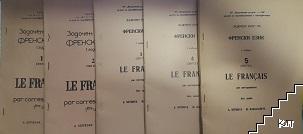 Задочен курс по френски език. Година 1. Свитък 1-5