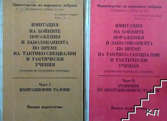 Имитация на бойните поражения и заболяванията по време на тактико-специални и тактически учения. Част 1-2