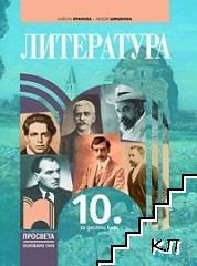 Литература за 10. клас (по новата програма)