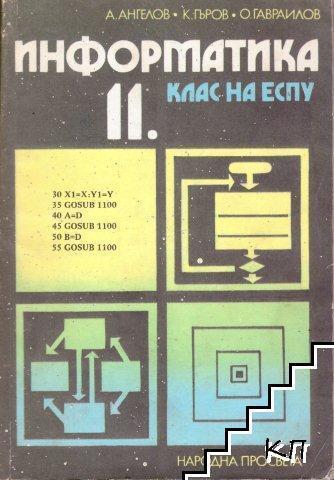 Информатика за 11. клас