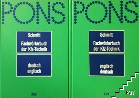 Fachwörterbuch der KFZ-Technik: Englisch-Deutsch / Deutsch-Englisch