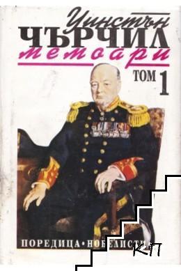 Втората световна война: Мемоари. Том 1
