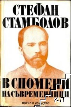 Стефан Стамболов в спомени на съвременници