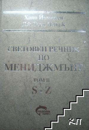 Световен речник по мениджмънт. Том 2: S-Z