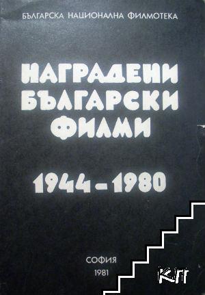 Наградени български филми 1944-1980