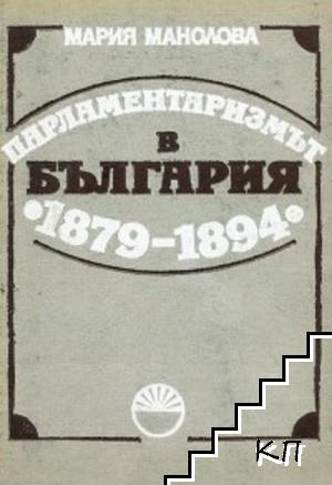 Парламентаризмът в България (1879-1894)