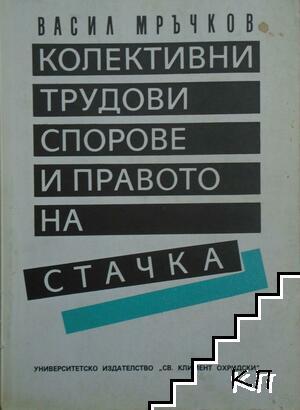 Колективни трудови спорове и правото на стачка