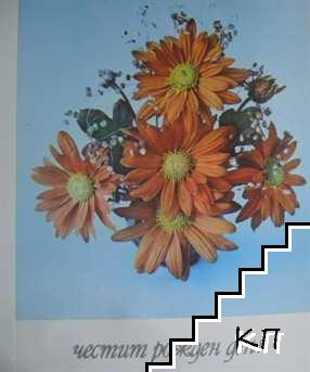 Покана. Хризантема. Честит рожден ден! Летен гербер. Честита пролет! Лот от три картички