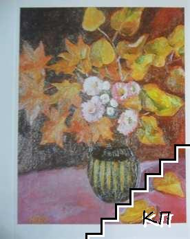 Букет рисувани цветя в глинена ваза