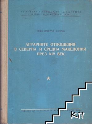 Аграрните отношения в Северна и Средна Македония през XIV век