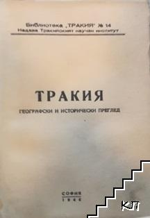 Тракия. Географски и исторически преглед