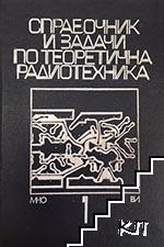Справочник и задачи по теоретична радиотехника