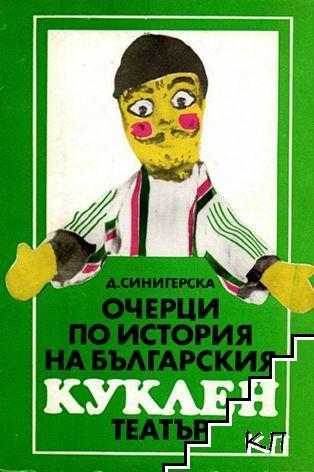 Очерци по историята на българския куклен театър
