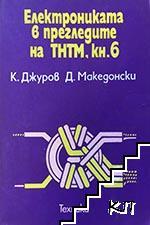 Електрониката в прегледите на ТНТМ. Книга 6