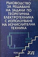 Ръководство за решаване на задачи по теоретична електротехника с използуване на изчислителна техника