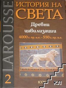 Larousse: История на света. Том 2: Древни цивилизации 4000 г. пр.н.е.-550 г. пр.н.е.