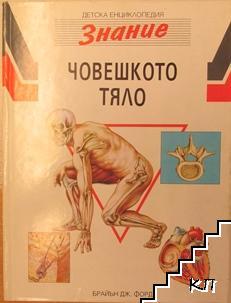 """Детска енциклопедия """"Знание"""". Том 5: Човешкото тяло"""