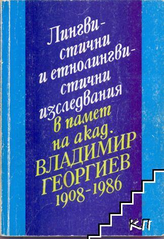 Лингвистични и етнолингвистични изследвания в памет на акад. Владимир Георгиев (1908-1986)