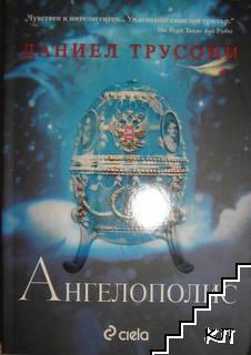 Ангелополис