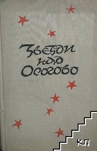 Звезди над Осогово