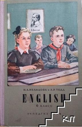 English. Учебник английского языка для 6. класса восьмилетней школы