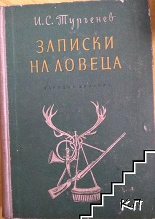 Записки на ловеца