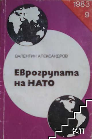 Еврогрупата на НАТО