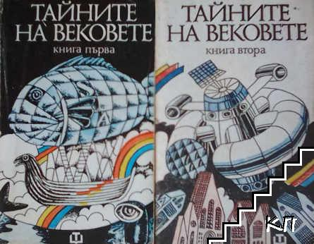 Тайните на вековете. Книга 1-2