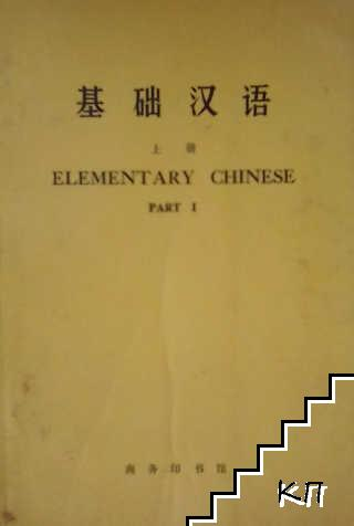 Elementary Chinese. Part 1