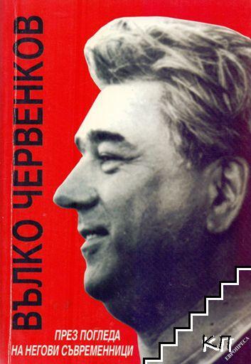 Вълко Червенков през погледа на съвременници