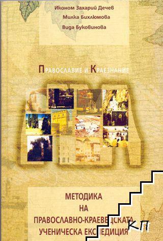 Методика на православно-краеведската ученическа експедиция