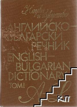 Английско-български речник. Том 1: A-L
