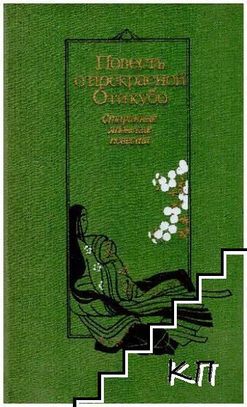 Повесть о прекрасной Отикубо. Повесть о старике Такэтори. Непрошеная повесть
