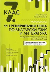11 тренировъчни теста по български език и литература 7. клас