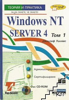 Windows NT Server 4. Том 1-2