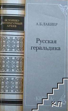 Русская геральдика