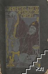 Богомилски легенди: Страници изъ летописьта на света