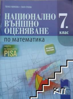 Национално външно оценяване по математика за 7. клас