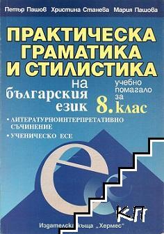 Практическа граматика и стилистика на българския език