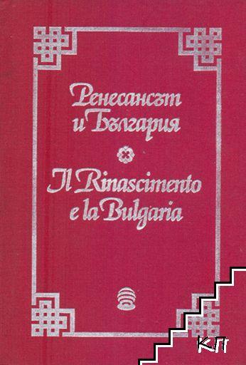 Ренесансът и България / Il Rinascimento e la Bulgaria