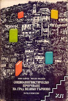 Социолингвистично проучване на град Велико Търново