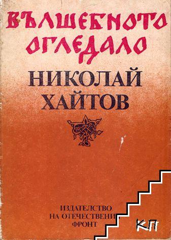 Вълшебното огледало