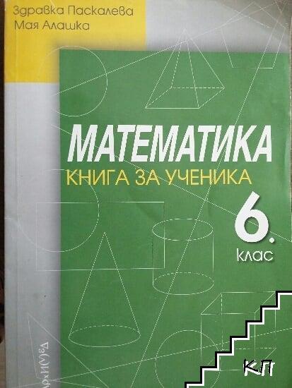 Математика за 6. клас. Книга за ученика
