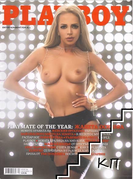 Playboy. Бр. 184 / 2018