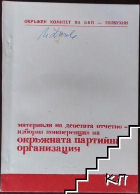 Отчетен доклад за дейността на Толбухинската окръжна партийна организация за изпълнение решенията на десетия партиен конгрес